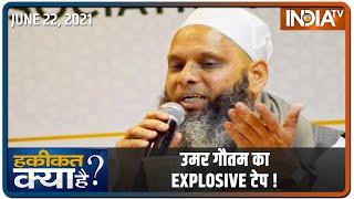 धर्मांतरण का मुखिया उमर गौतम का EXPLOSIVE टेप | Haqiqat Kya Hai, June 22 2021