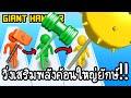 Giant Hammer - วิ่งเสริมพลังค้อนใหญ่ยักษ์!! [ เกมส์มือถือ ]