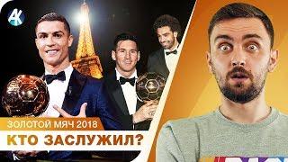 ЗОЛОТОЙ МЯЧ 2018. Кому должен дать награду France Football?