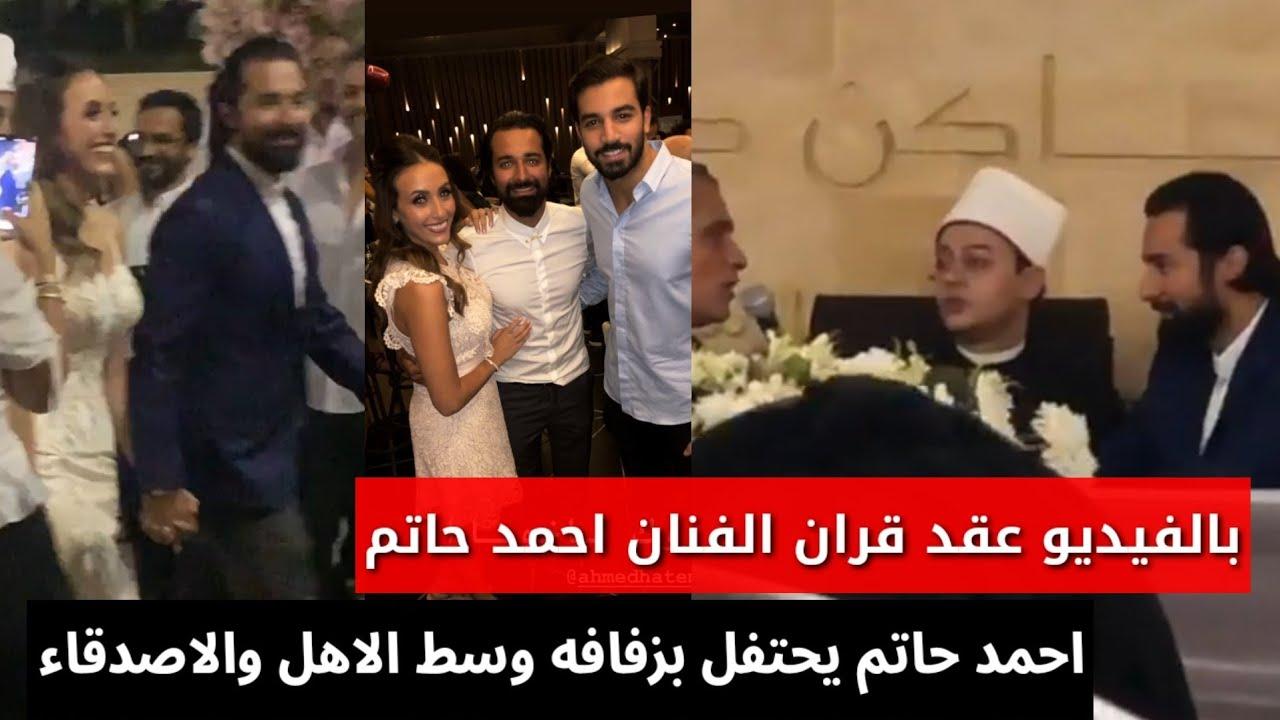 زفاف احمد حاتم بالفيديو احمد حاتم يحتفل بعقد قرانه وسط الاهل والاصدقاء