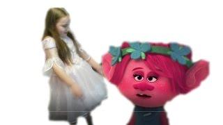 Розочка и Цветан из мультфильма Тролли учат Алину танцевать как в мультфильме Тролли
