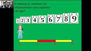 Гаусс садаачата | Задача Гаусса на якутском языке | Урок нестандартных задач №1