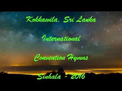 CPM 2016 Sinhala Convention Hymns - Mage saga Pemwathaneni