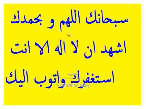 Dua for Kaffarah-e-Majlis or Kaffaratul Majlis or Kaffarah Al-Majlis كفارة مجلس