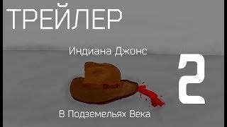    ТИЗЕР-ТРЕЙЛЕР    Индиана Джонс В Подземельях Века 2