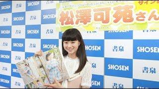 女優・モデルの松澤可苑さんをお迎えして、ムック「Chu→Boh vol.85」(...