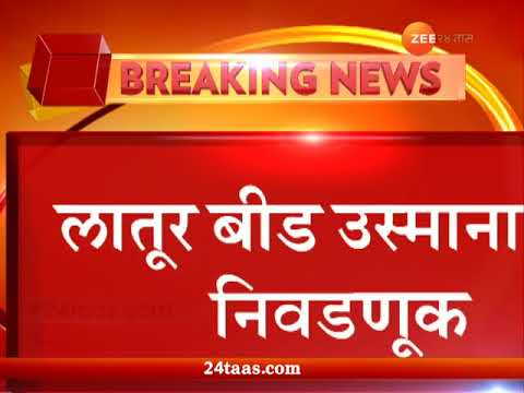 Latur |Beed |Osmanabad | Setback To NCP On Election Day
