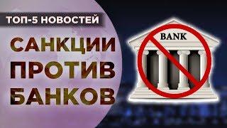 Еще одни санкции, бедность в России и миражи Газпрома / Новости экономики