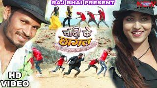 CHANDI KE CHHAGAL    Raj bhai video    Nagendra Ujala