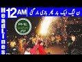 Nawaz Sharif Aik Bar Phir Bazi Le Gya - Headlines 12 AM - 13 February 2018 | Dunya News