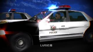 【MikuMikuDance】Ford Crown Victoria VerUP CVPI LAPD Police Car【DOWNLOAD】