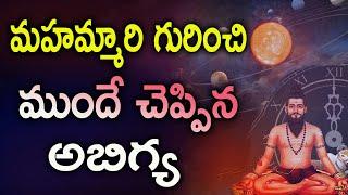 మరో సంచలన నిజం తెచ్చాడు అభిగ్య ఏప్రిల్ లో జరిగేది ఇదే    Brahmam Gari Kalagnanam   Abhigya Latest