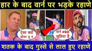हारने के बाद Warne पर भड़के Rahane | Watch Full Highlights Of Delhi vs Rajasthan | Rahane hundred IPL