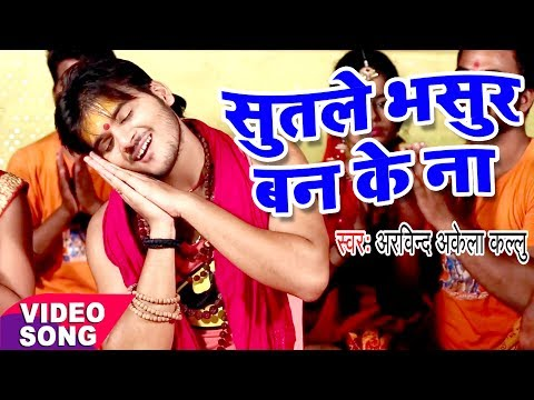 NEW VIDEO काँवर गीत 2017 - Kallu - Sutale Bhasur Banke Na - Superstar Kanwariya - Bhojpuri Hit Songs