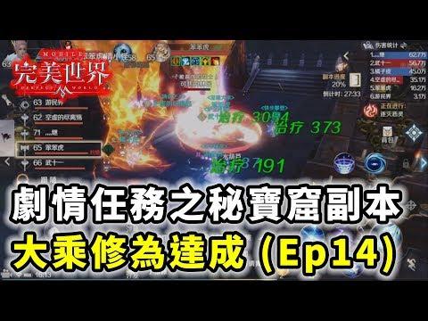 《完美世界M》劇情任務之秘寶窟副本大乘修為達成 (Ep14)