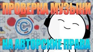 Проверяем музыку на наличие авторских прав, можно ли использовать песню на ютубе