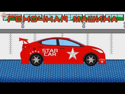 Мультфильм как устроен автомобиль