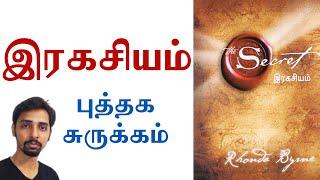 The Secret in Tamil   Puthaga Surukam   Dr V S Jithendra