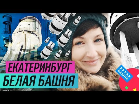 Белая Башня в Екатеринбурге (2018)/ Oh My Art