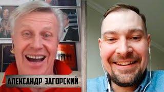 Александр Загорский  / 13000 объявленных поединков / Страховка голоса / Harley Davidson