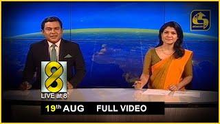 Live at 8 News –  2020.08.19 Thumbnail