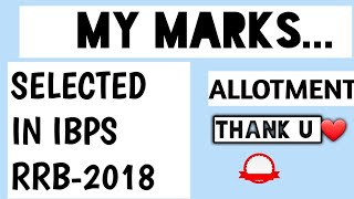 MY MARKS IN IBPS RRB CLERK MAINS/ RRB PO | IBPS RRB PO AND IBPS CLERK PROVISIONAL ALLOTMENT 2018