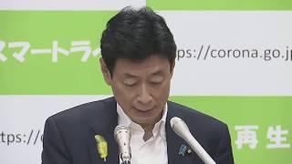 【ノーカット】43日ぶり感染者100人超 西村大臣会見
