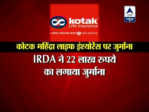 IRDA Slaps Rs 22 Lakh Fine On Kotak Mahindra Life Insurance YouTube