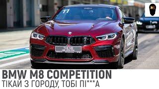 Новые BMW M5, M8 и X6M - мощно и дорого, но Зачем?!