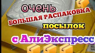 Очень большая распаковка посылок с Алиэкспресс #125 #алиэкспресс #aliexpress #али #распаковка