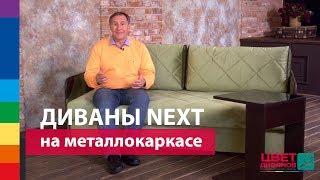 видео Угловой диван с оттоманкой марсель