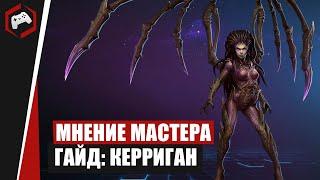 МНЕНИЕ МАСТЕРА #243: «IndexTain» (Гайд - Керриган) | Heroes of the Storm
