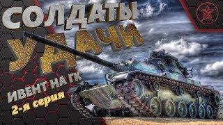 """💥 Стрим 👀 WOT 💥 l Ивент """"Солдаты удачи"""" l World of Tanks l Возня на ГК, серия 2"""