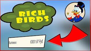 RICH BIRDS 2020 / ЗАРАБОТОК НА ПТИЦАХ ЕЩЕ ЖИВ ? / КАК ЗАРАБОТАТЬ В ИНТЕРНЕТЕ RICH BIRDS