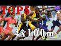 【陸上】男子4x100m世界歴代パフォーマンスTOP5   Top 5 Fastest Men's 4x100m