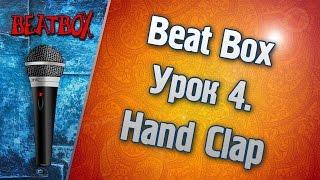 Дмитрий Никитин - Видео уроки по Бит Боксу. Урок 4 (Hand Clap)(Битбокс (в переводе с англ.