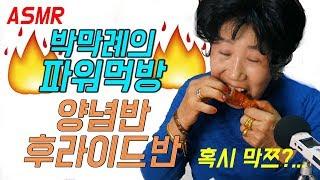 물렁뼈도 씹어먹는 건치 박막례의 치킨 파워먹방 ASMR [박막례 할머니]
