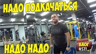Если ты имеешь лишний вес, это видео для тебя! #571 Алекс Простой