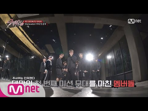 Stray Kids [2회] ′최초 공개′ 스트레이 키즈 Hellevator 무대! 171024 EP.2