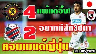 เจ ชนาธิป ล่าสุด!! คอมเมนต์ชาวญี่ปุ่นหลัง คอนซาโดเล ซัปโปโร แพ้  คาชิวา เรย์โซล 2-4