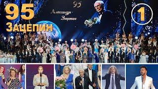 юбилей95 зацепин  9 июня Юбилейный концерт композитора Александра Зацепина. Первая часть