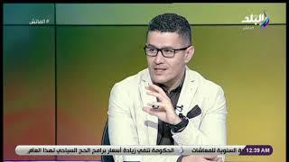 الماتش - أحمد عفيفي: أداء المنتخب المصري كان سيئ .. والجهاز الفني تعامل بإستعلاء مع الإعلام