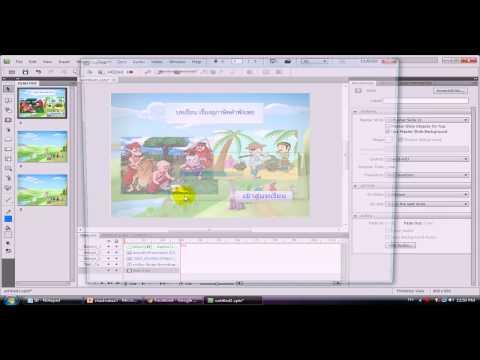 การสร้าง CAI อย่างง่ายด้วยโปรแกรม Captivate 5 ตอน 1