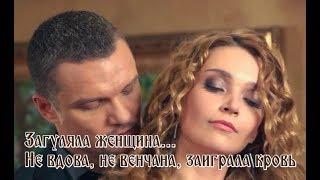 """""""ЗАГУЛЯЛА ЖЕНЩИНА"""" - Сергей Ноябрьский"""