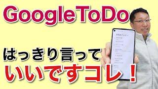 【保存版】Google ToDoの使い方。TODOアプリの中では、やっぱりイチオシ。Googleの標準ツールはいいですね~