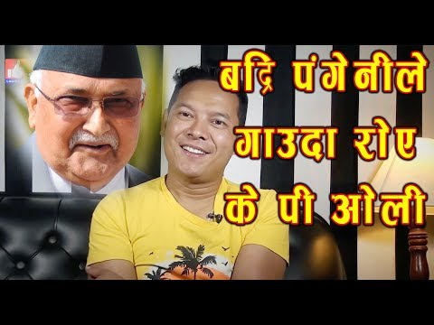 बद्रि पंगेनी ले गाउदा रोए प्रधानमत्री के पी ओली || Badri Pangeni || Nepali Lok Geet