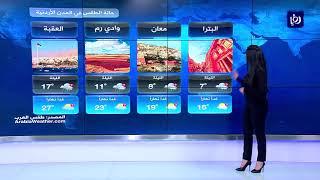 النشرة الجوية الأردنية من رؤيا 3-4-2019
