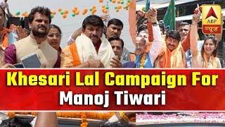 Bhojpuri actor Khesari Lal Yadav campaigns for Manoj Tiwari in…