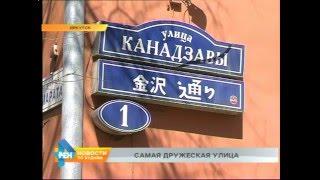 Новости нашего района: улица Канадзавы(, 2016-04-27T05:22:53.000Z)