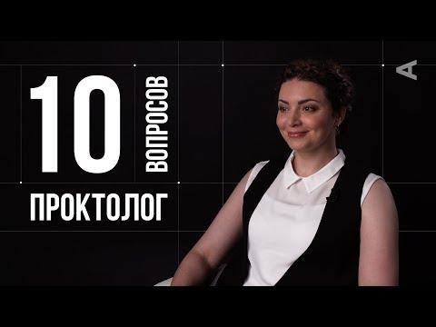 10 глупых вопросов ПРОКТОЛОГУ